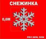 Новогодняя Снежинка 60см  ПВХ+ПВХ, фото 2