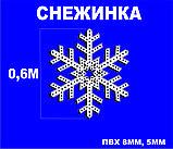 Новогодняя Снежинка 60см  ПВХ+ПВХ, фото 3