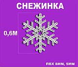 Новогодняя Снежинка 60см  ПВХ+ПВХ, фото 4
