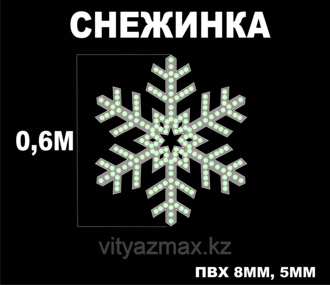 Новогодняя Снежинка 60см  ПВХ+ПВХ