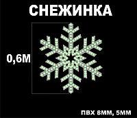 Новогодняя Снежинка 60см  ПВХ+ПВХ, фото 1