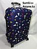 Чехол на средний пластиковый  дорожный чемодан на 4-х колесах. Высота 63 см, длина 42 см, ширина 22 см.