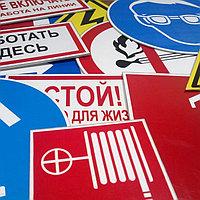 Знаки пожарной безопасности на ПВХ основе с установкой