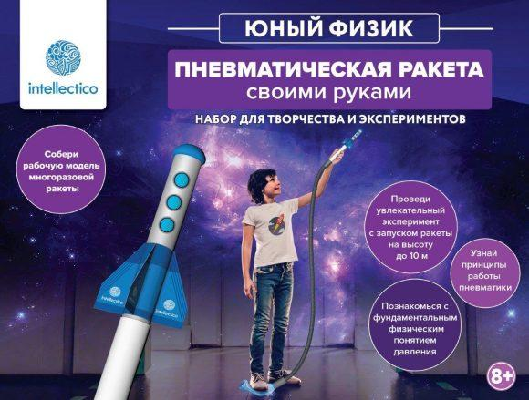 """Набор для опытов """"Юный физик: Пневматическая ракета своими руками"""""""