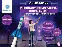 Научные развлечения Набор для опытов «Юный физик. Пневматическая ракета своими руками»