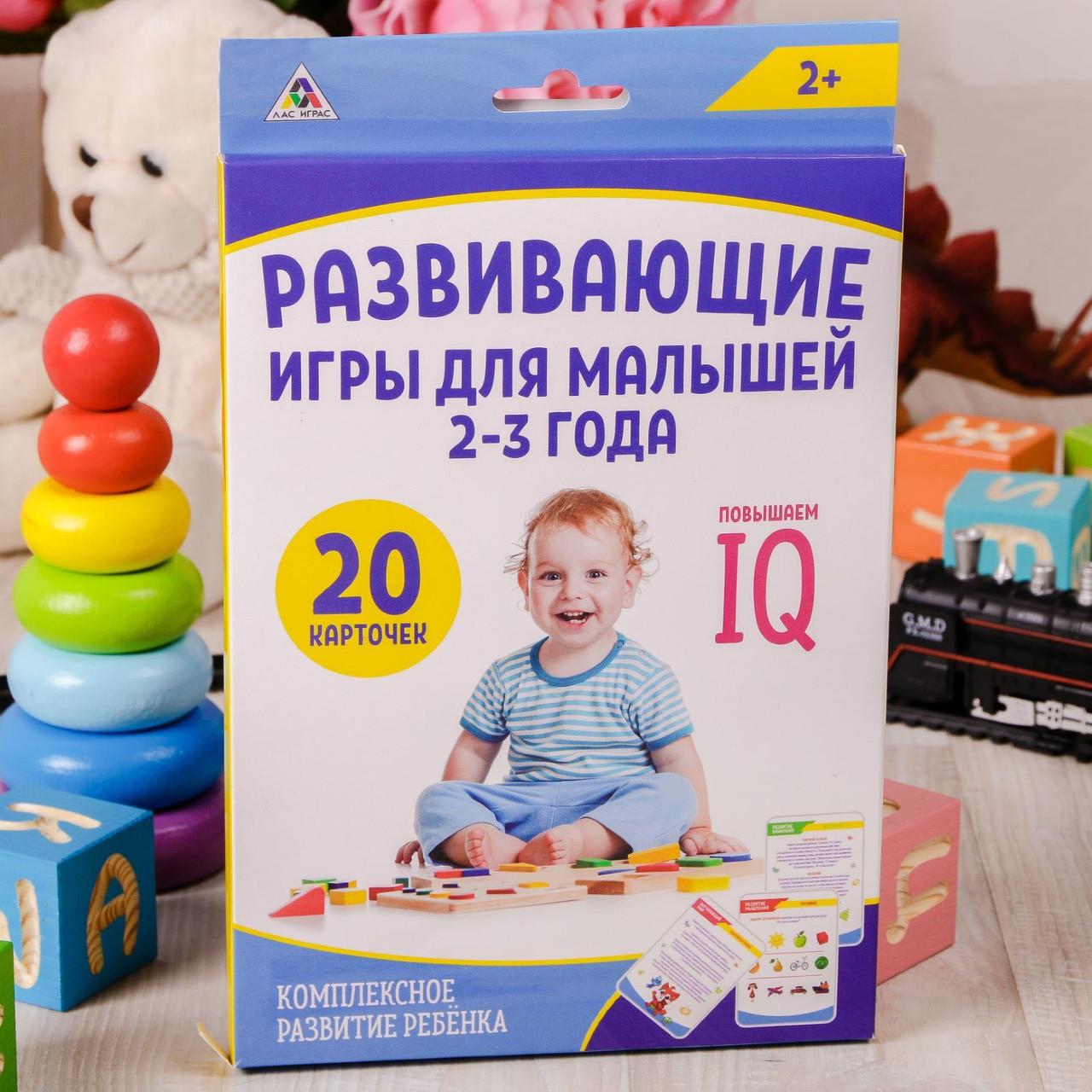 """Развивающие игры для малышей 2-3 года """"Повышаем IQ"""""""
