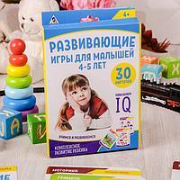 """Развивающие игры для малышей 4-5 лет """"Учимся и развиваемся"""""""