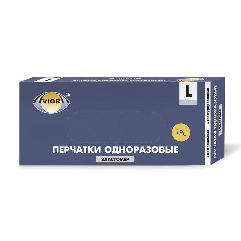 Перчатки однораз., эластомер (ТПЭ), р-р L Aviora, 50 шт