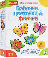 Набор для творчества из гипса: Бабочки Цветочки & Феечки