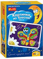 "Набор для творчества: Раскраска по номерам ""Бабочка"""