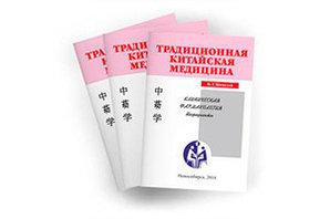 «Фармакология ТКМ: ингредиенты».