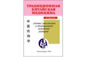 «Лечение заболеваний в ТКМ»