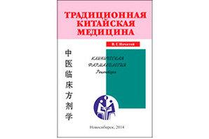 «Фармакология ТКМ: рецептура»