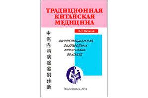 «ТКМ. Дифференциальная диагностика внутренних болезней»