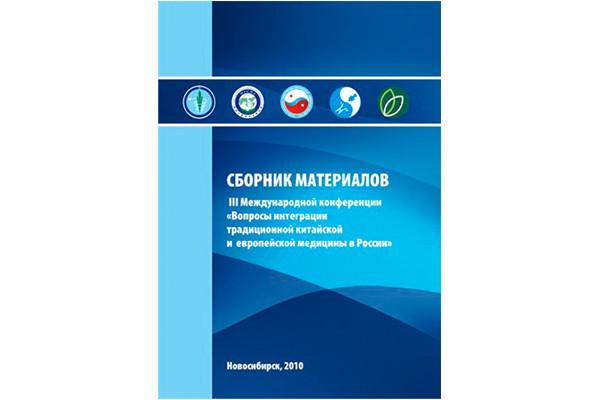 Сборник материалов III Международной конференции (г. Новосибирск)