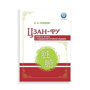 «Цзан-фу. Учение об органах в традиционной китайской медицине»