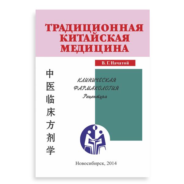 Книга-рецептура «Клиническая фармакология»