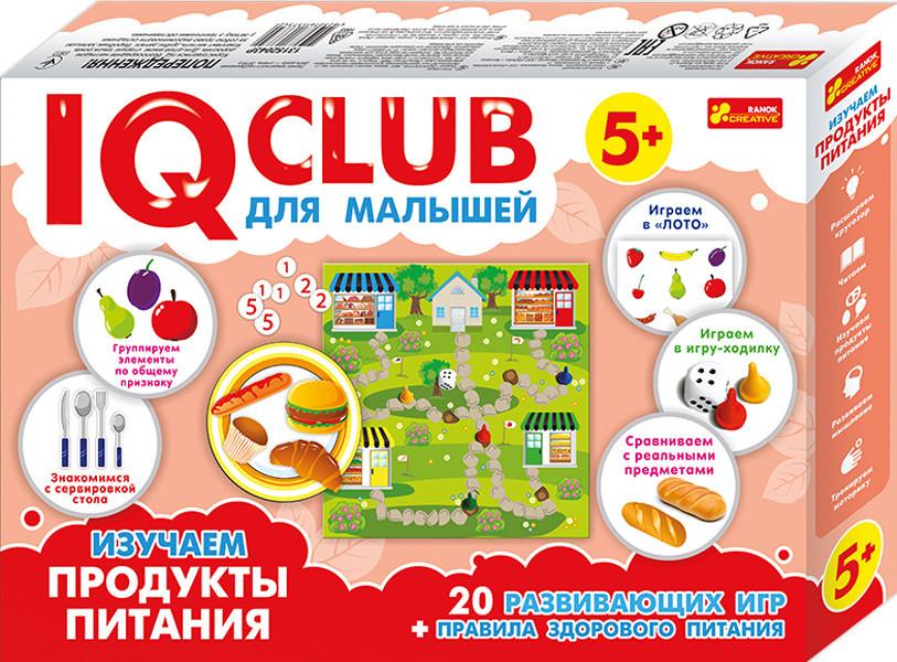 IQ  CLUB: Изучаем продукты питания