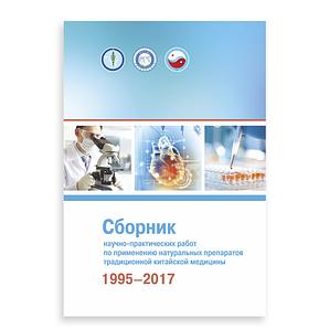 Книга «Сборник научно-практических работ по применению натуральных препаратов традиционной китайской медицины