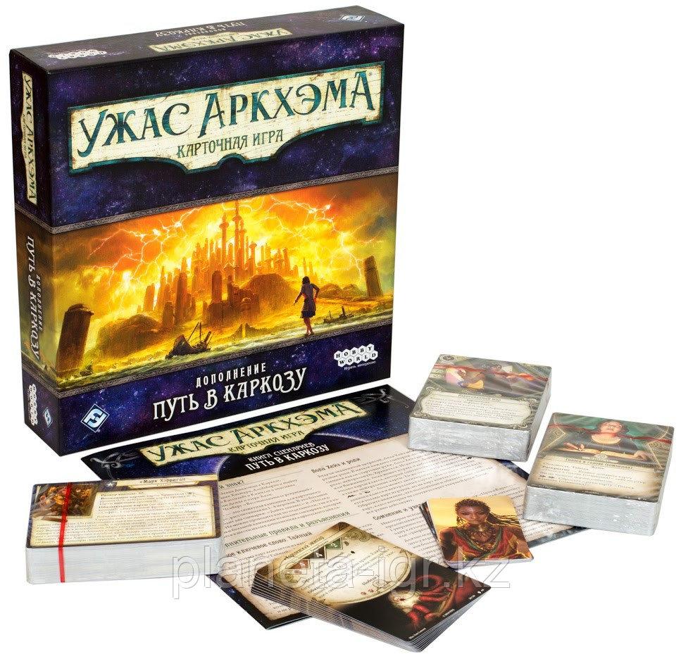 Настольная игра Ужас Аркхэма. Карточная игра: Путь в Каркозу. Дополнение