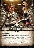 Настольная игра Ужас Аркхэма. Карточная игра: Путь в Каркозу. Дополнение, фото 9