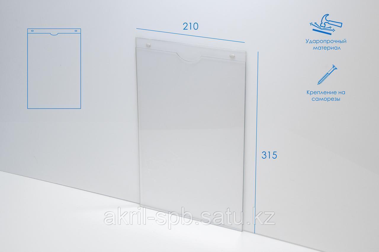 Карман плоский вертикальный 1,5 ПЭТ