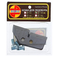 Ножи для ледобура ступенчатые, M130 мм, набор 2 шт.