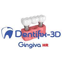 Dentifix-3D Gingiva (1 кг), фото 1