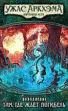 Настольная игра Ужас Аркхэма. Карточная игра: Наследие Данвича. Там, где ждёт погибель. Дополнение, фото 3