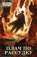 """Книга Ужас Аркхема. Повесть """"Плач по рассудку"""" Грэм Дэвис"""