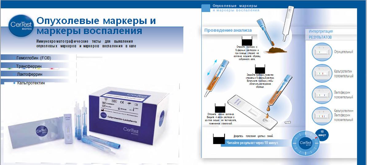 Тест-набор Certest FOB-Tрансферрин для выявления гемоглобина и трансферрина в фекалиях человека