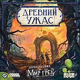 Настольная игра Древний ужас: Мир грёз. Дополнение, фото 5