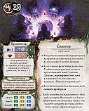Настольная игра Древний Ужас: Таинственные Руины. Дополнение, фото 4