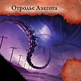 Настольная игра Древний Ужас: Таинственные Руины. Дополнение, фото 5