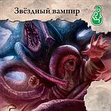 Настольная игра Древний Ужас: Таинственные Руины. Дополнение, фото 6