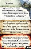 Настольная игра Древний Ужас: Таинственные Руины. Дополнение, фото 8