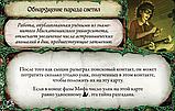 Настольная игра Древний Ужас: Таинственные Руины. Дополнение, фото 9