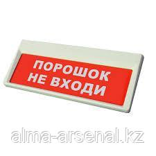 Призма-301-12-06 «Порошок не входи»