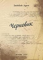Черновик. Сборник стихов. Зауреш Дандыбаева
