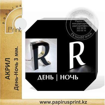 Акрил День - Ночь 3 мм / 1.22 х 2.44 мм