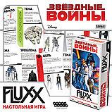 Настольная игра Fluxx. Звездные Войны, фото 2