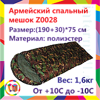 Спальный мешок армейский, утепленный, Chanodug (190+30)*75 см