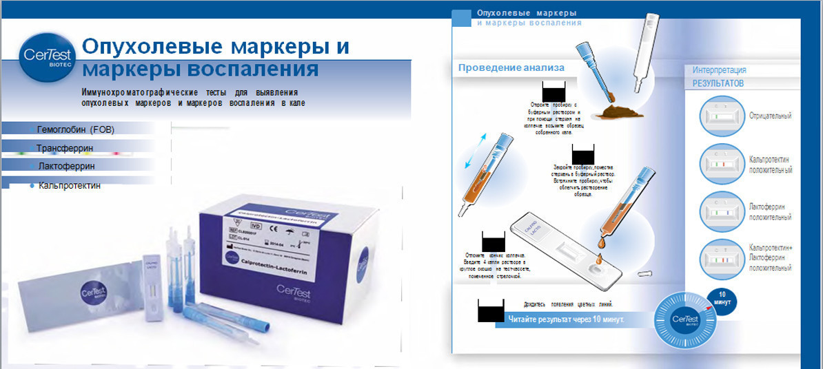 Тест-набор Certest Calprotectin для выявления кальпротектина в фекалиях человека