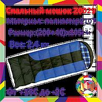 Спальный мешок, утепленный , ASPEN (200+40) х 105 см