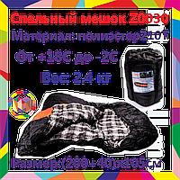 Спальный мешок, утепленный , ASPEN (200+40) х 105 см, вес 2,4 кг