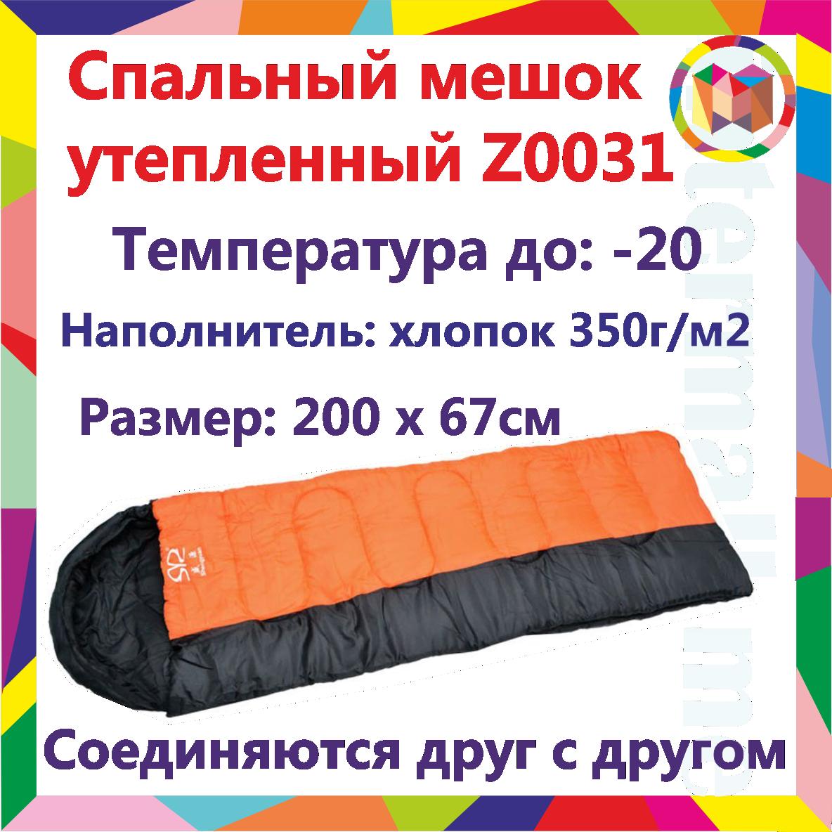 Спальный мешок одноместный, утепленный, SY-081-2, 200 х 67см