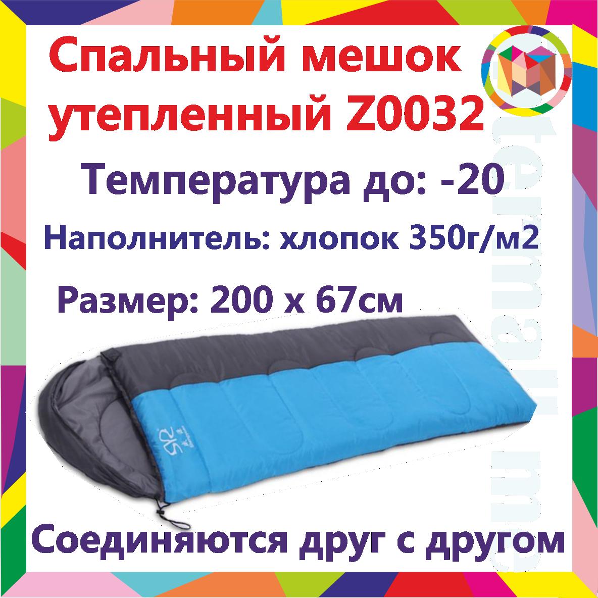 Спальный мешок одноместный, утепленный, SY-081-2, 200 х 67см Синий