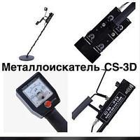Металлоискатель CS-3D, фото 1