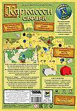 Настольная игра Каркассон: Сафари, фото 5