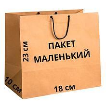 Бумажные пакеты маленькие 18см*23см*10см